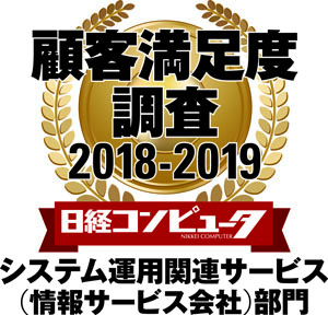 NECフィールディング、「日経コンピュータ 顧客満足度調査 2018-2019」の「システム運用関連サービス(情報サービス会社)部門」で2年連続1位を獲得